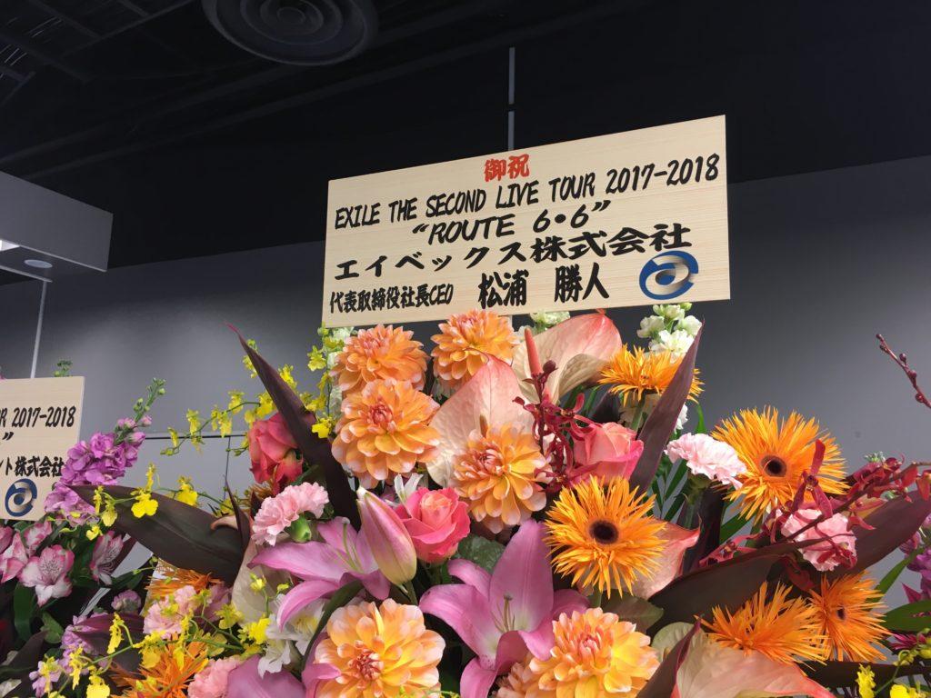 エグザイル・ザ・セカンド ルート6・6 お祝いの花02