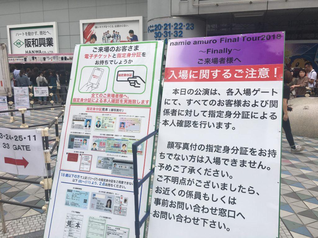 安室奈美恵 Finally 東京ドーム 入場に関するご注意