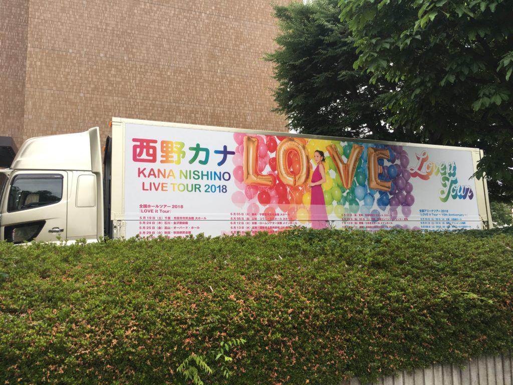 西野カナ LOVE it ツアーのデコトラ