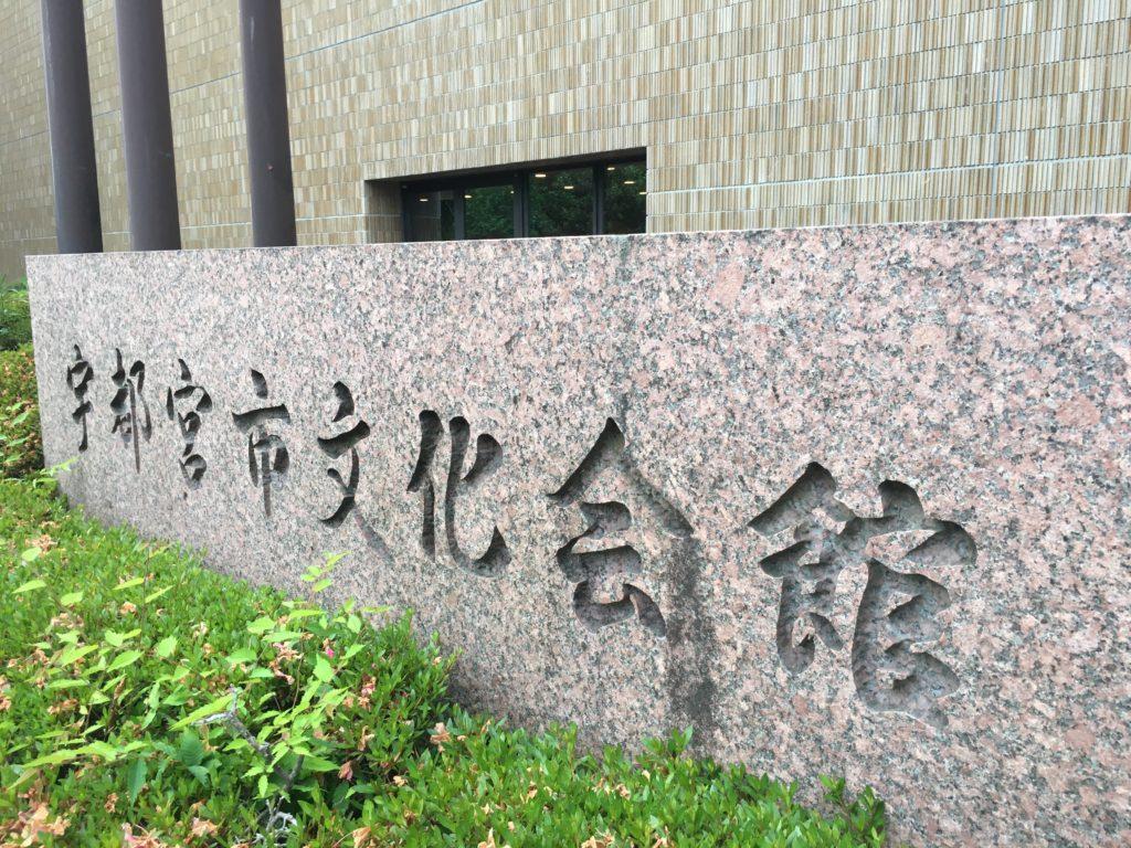 西野カナ ライブ会場の宇都宮文化会館のネームプレート