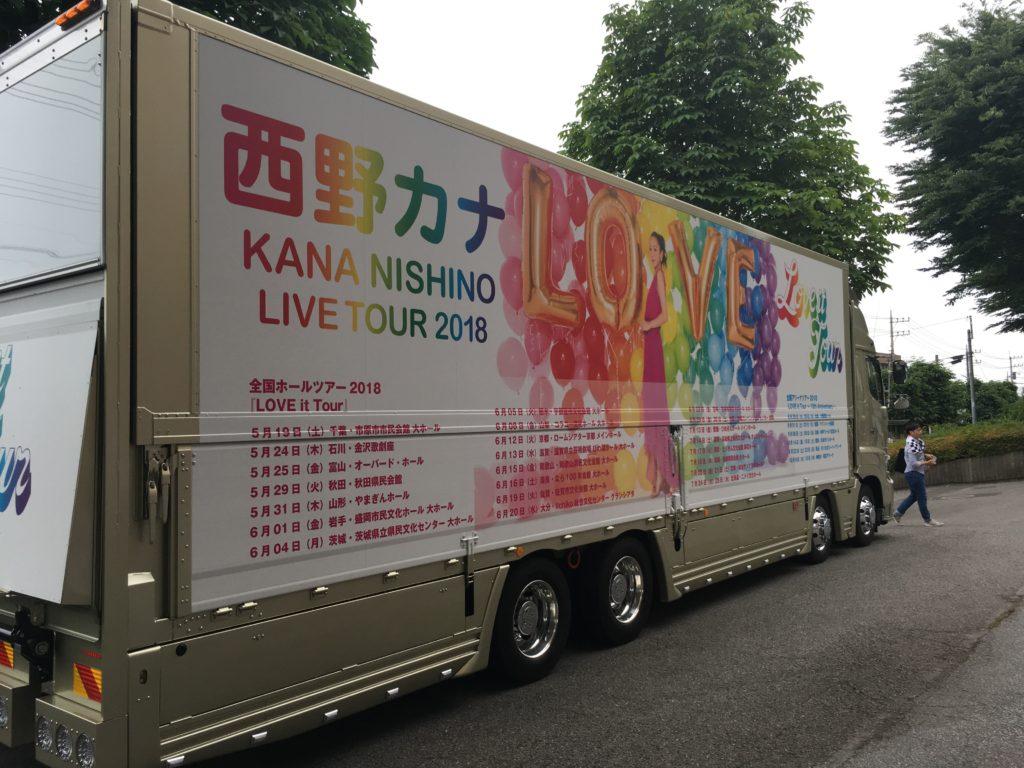 西野カナ love it ツアーのデコトラ後ろから