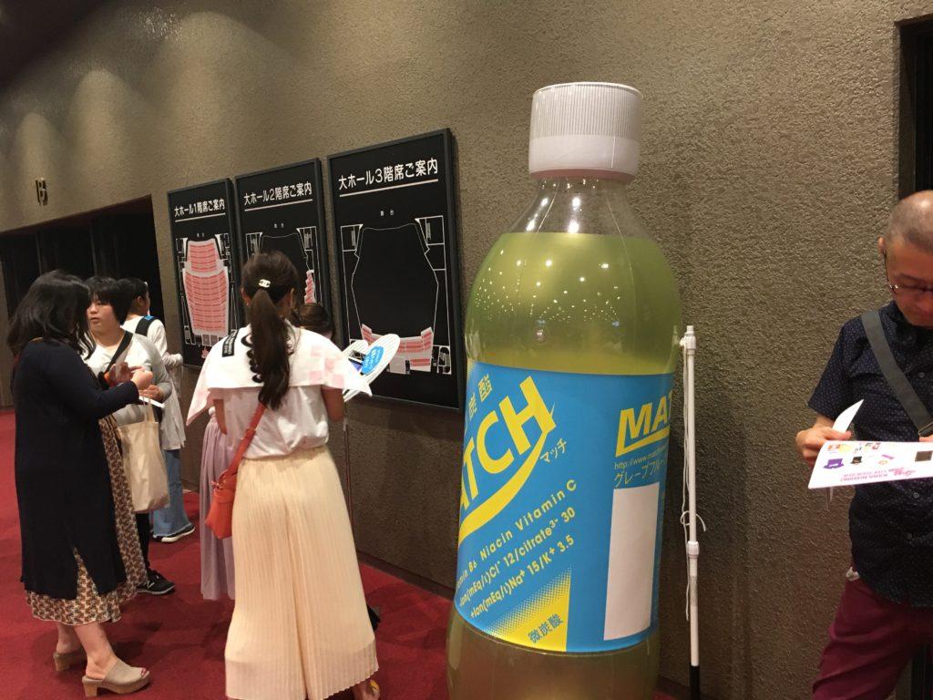 西野カナ love it ツアー ビタミン炭酸マッチの巨大ボトル