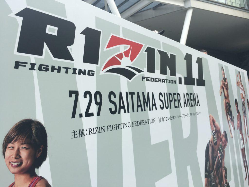rizin11のPR看板