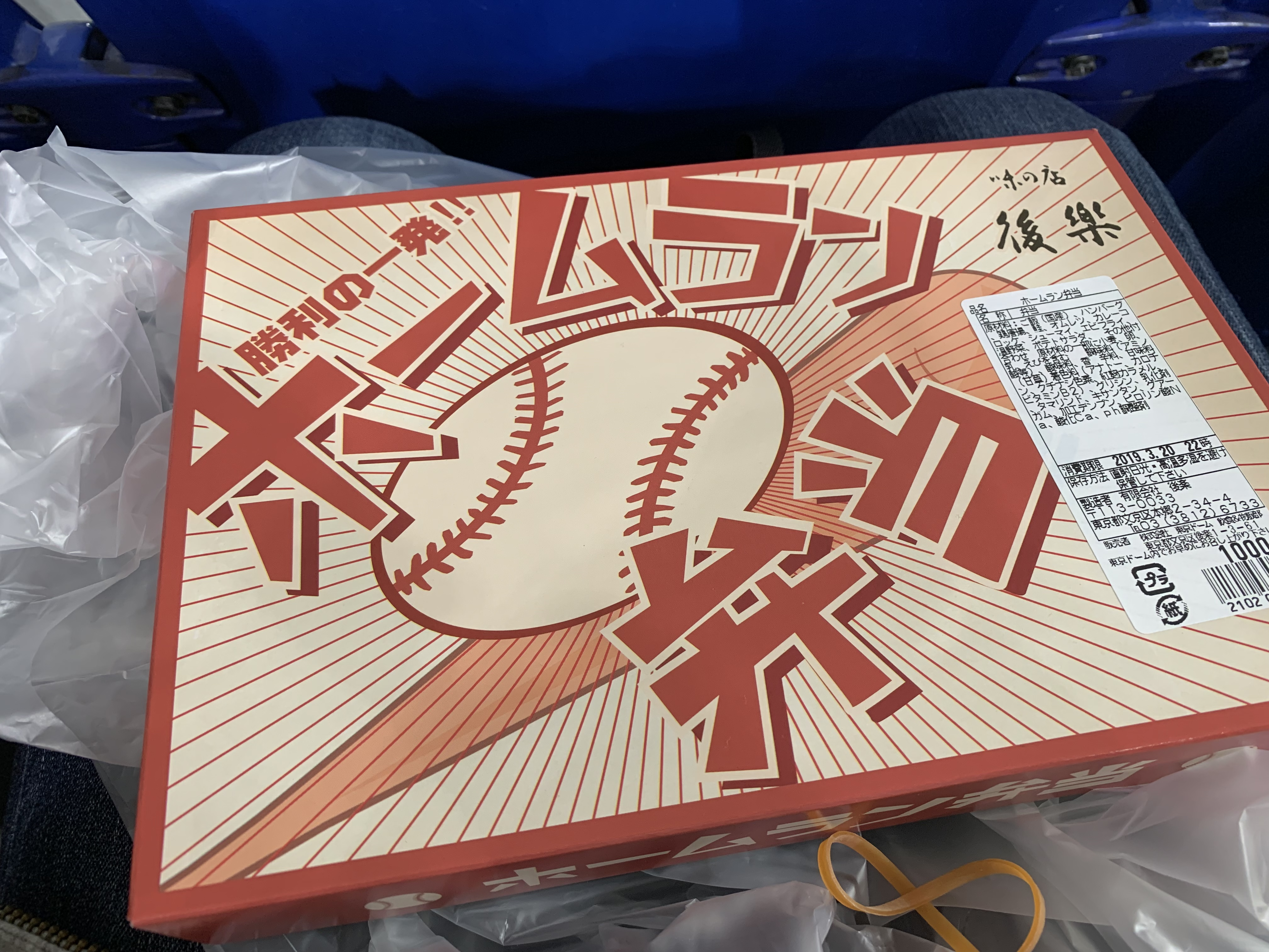 東京ドーム 3月20日 勝利の一発!!ホームラン弁当