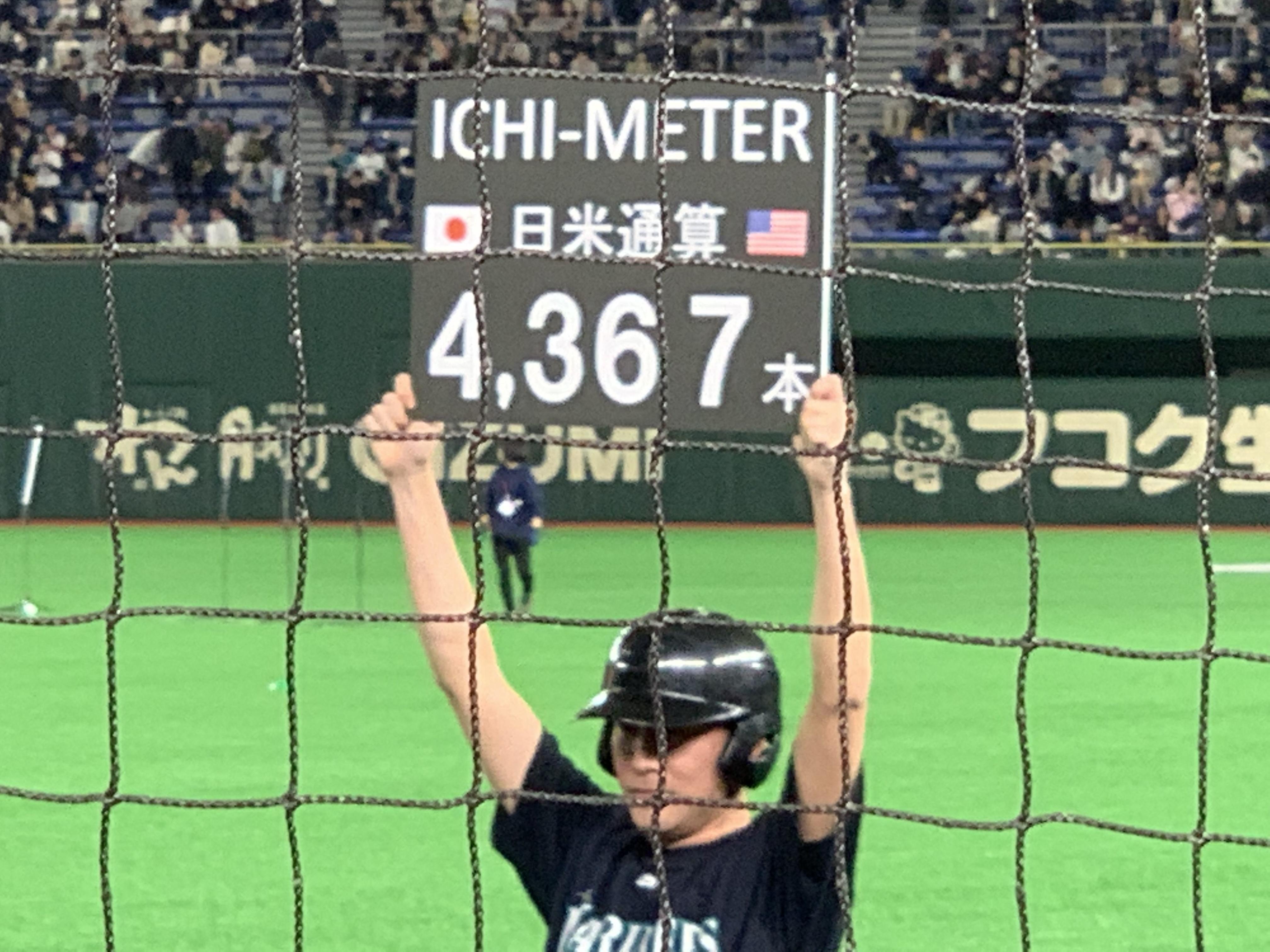 東京ドーム 3月20日 エイミーさんじゃない「イチメーター」